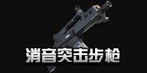 堡垒之夜手游游戏要出 高爆发高射速的消音突击步枪?