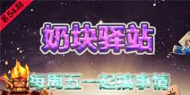 """【奶块驿站54】竞技场即将结算奖励!""""圣殿杯""""冠军花落谁家?"""