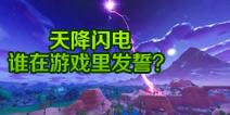 堡垒之夜手游天降闪电 请问是谁在游戏里发誓了?