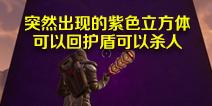 堡垒之夜手游突然出现紫色立方体 能给玩家回盾还能打人哦