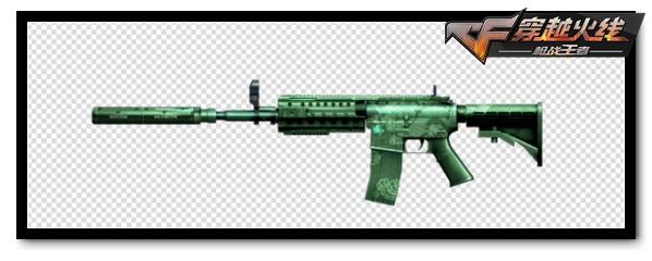CF手游M4A1-XS-翡翠