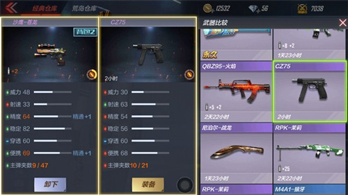 CF手游沙鹰苍龙4