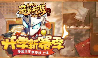 多闻天王上古战士时装上线 造梦西游外传v3.7.2版本更新公告