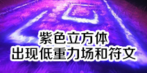 堡垒之夜手游紫色立方体更新 出现低重力场和符文