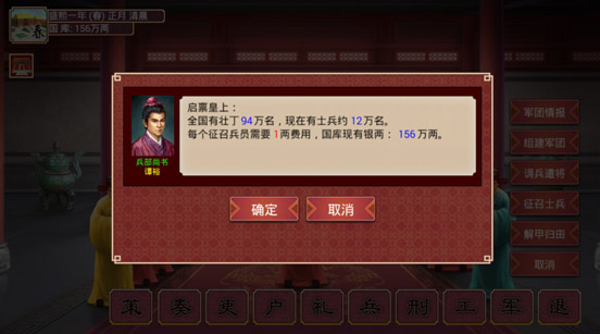 皇帝成长计划2新手攻略