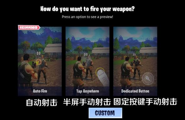 堡垒之夜手游射击方式介绍 开火设置详解