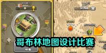 部落冲突推出哥布林地图设计比赛 为单人模式做准备?