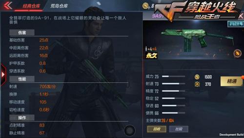 CF手游枪械18