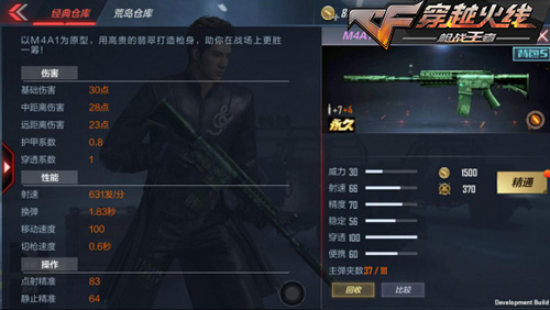 CF手游枪械22