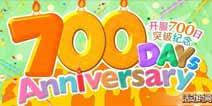 FGO8月29日开启上线700日纪念活动 圣晶石等你拿