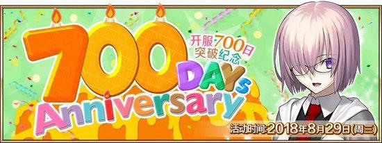 命运冠位指定700天纪念活动