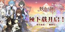 《妖恋奇谭》不限量测试预下载开启 妖怪恋爱物语一触即发!