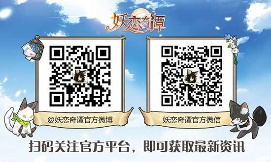 《妖恋奇谭》不限量测试预下载开启
