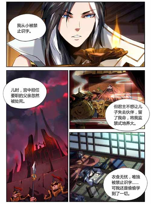 王者荣耀司马懿背景故事漫画