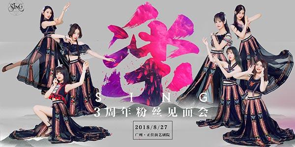 「Link・二次元」本周,新晋偶像宅未荻去线下看了场女团公演!