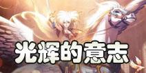 梦幻模拟战光辉的意志活动来临 8.30更新公告
