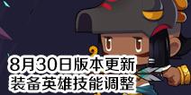 造梦大作战8月30日更新 装备英雄技能调整