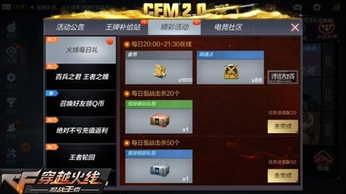 CF手游九月福利4