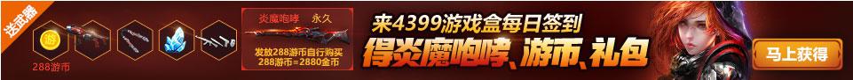 生死狙击4399游戏盒9月签到得永久魔龙骑士