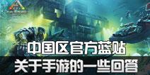 【4期】方舟生存进化中国区官方蓝贴:关于手游的一些回答