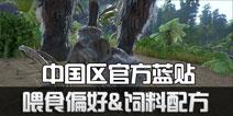 【3期】方舟生存进化中国区官方蓝贴:驯服饲料配方