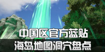 【2期】方舟生存进化中国区官方蓝贴:海岛地图洞穴盘点