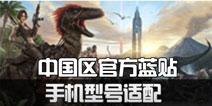 【1期】方舟生存进化中国区官方蓝贴:手机型号适配