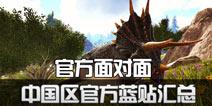 【汇总】方舟生存进化中国区官方蓝贴汇总 与官方面对面
