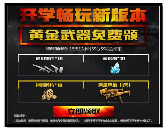 生死狙击免费黄金武器