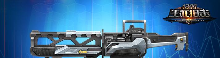 生死狙击EG-P28磁轨炮