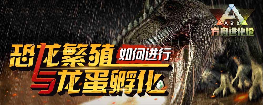 【方舟进化论】09:恐龙繁殖和孵蛋教学!