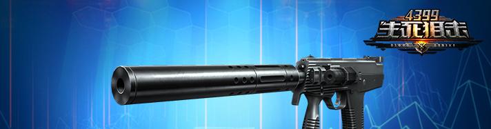 生死狙击TMP战术型