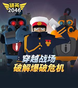 【精英2046】开放下载 拆弹部队集结