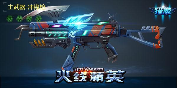 火线精英UMP45-战斧