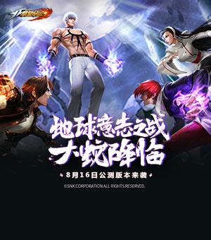 《拳皇命运》ca888亚洲城游戏公测,好礼不停!