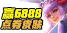 丛林大冒险领亚洲城官网亚洲城游戏官网6888点券