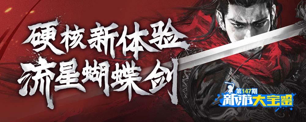 新游大宝鉴第147期:《流星蝴蝶剑》