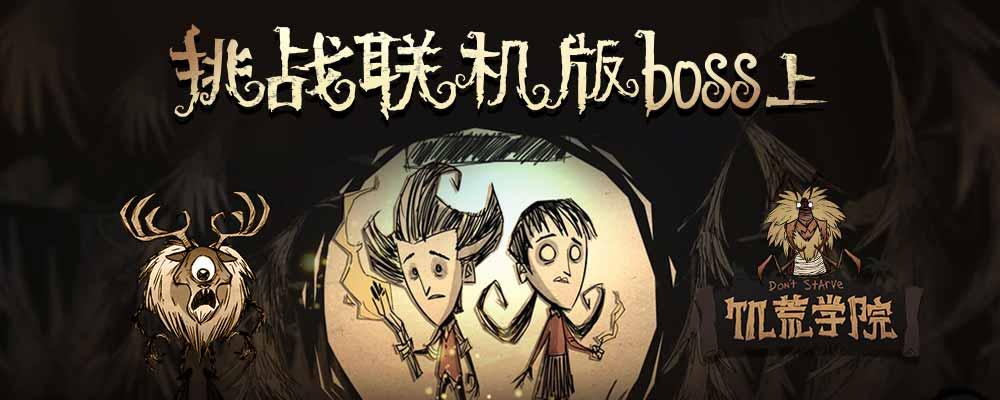 【饥荒学院】第29期:挑战联机版boss(上)