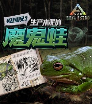 驯龙一分钟:出行必备宠—魔鬼蛙