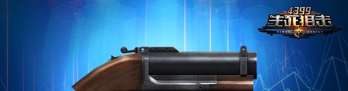 生死狙击M79便携榴弹