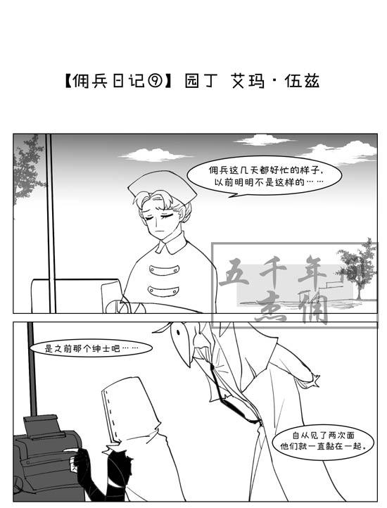 第五人格园丁漫画