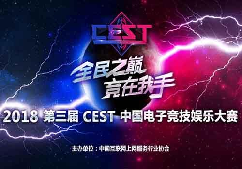 CEST大赛