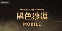 累积预约279万,这款韩国MMOARPG手游是怎么做到的