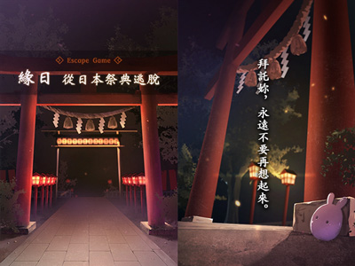 缘日 从日本祭典逃脱