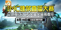 虎牙第四届MC建筑大赛完美落幕,一起回顾决赛瞬间!