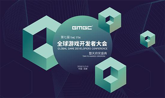 GMGC・成都千人商务对接 聚焦研发发行 小游戏将设专区