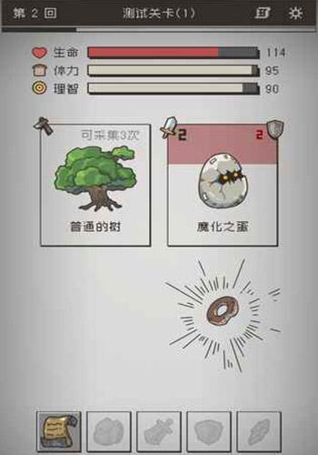 七勇者与魔王城2界面2