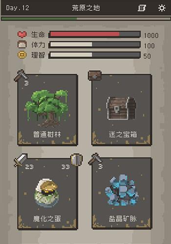 七勇者与魔王城2界面3