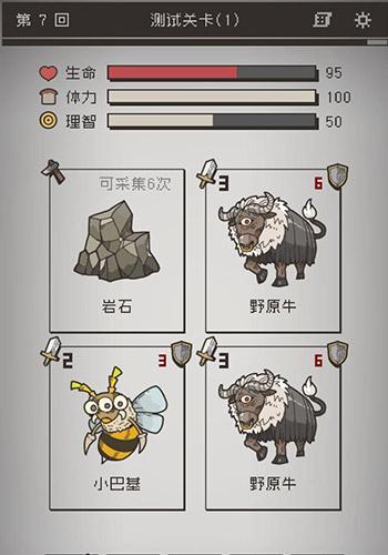 七勇者与魔王城2界面4