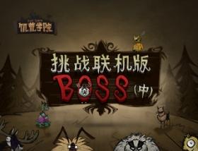 饥荒学院30:挑战联机版boss(中)